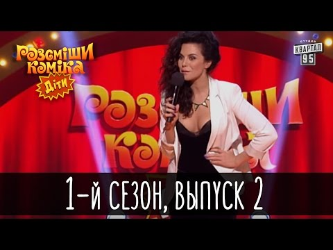 Рассмеши комика / Выпуск 24 / Видео /