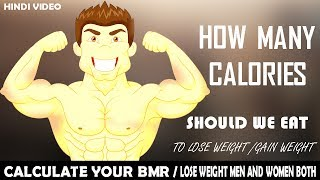 How Many Calories Should I Eat To Gain Muscle Or Lose Weight