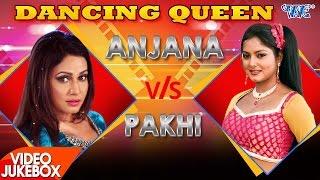 भोजपुरी हीरोइनो का डांस मुकाबला || Dancing Queen || Anjana Singh V/S Pakhi Hegdey || Video JukeBOX