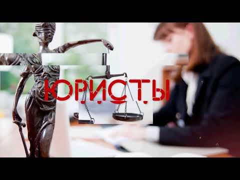 Бесплатная юридическая консультация! - Услуги юриста в Москве!