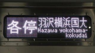 【珍しい行き先】相鉄新横浜線(相鉄・JR直通線)「羽沢横浜国大」行き