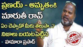 మారుతీ రావు గురించి నిజాలు ఇవే | Hamara Prasad Secrets Revealed About Amrutha Father Maruthi Rao