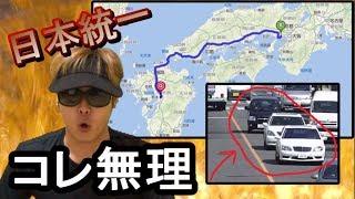 【物申す】日本統一18~19・神戸~熊本まで車一台で尾行するのはさすがに無理な件(Vシネマ) 川村亜紀 動画 17
