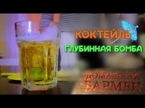 алкогольные коктейли которые вставлют