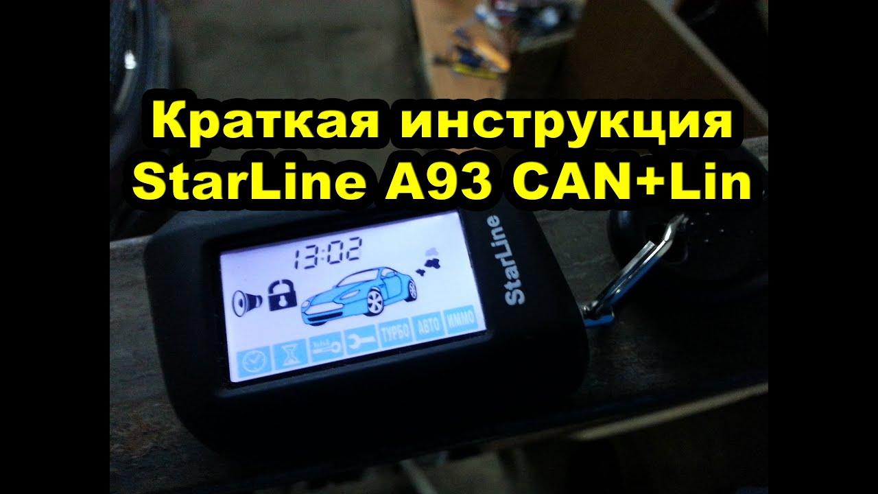 Краткая инструкция к сигнализации StarLine A93 CAN+Lin на примере Kia Ceed