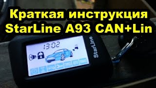 Краткая инструкция к сигнализации StarLine A93 CAN+Lin на примере Kia Ceed