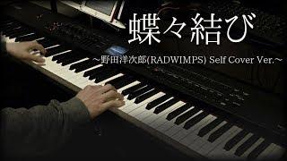 RADの野田さんがライブで弾き語りしたバージョンを耳コピしました。 な...