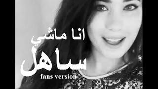"Saad Lmjared -Ana Machi Sahel (covered by Mohammed Otmane )مغربيات جميلات يغنين^ ""انا ماشي ساهل""^"