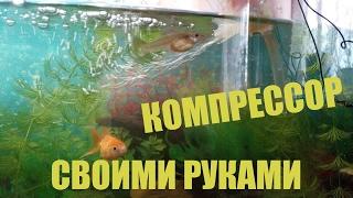 АКВАРИУМНЫЙ КОМПРЕССОР СВОИМИ РУКАМИ ЛАЙФХАК как сделать самому? Кислород для рыб.