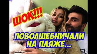 Дом 2 Новости 8 Мая 2018 (8.05.2018) Раньше Эфира
