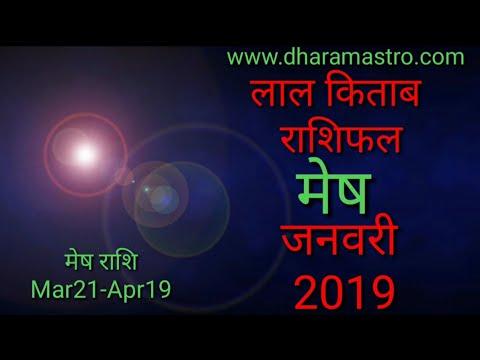[HINDI] लाल किताब का मेष राशिफल(Mar21-Apr19) जनवरी 2019, Lal kitab Prediction for Arise January 2019
