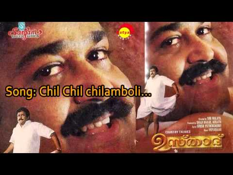 Chil Chil Chilamboli Lyrics - Usthad Malayalam Movie Songs Lyrics