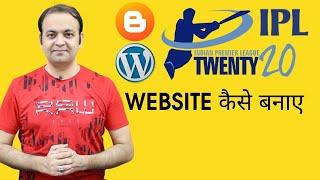 IPL Cricket Match 2020 Website Kaise Banaye   Blogger & WordPress [HINDI]   Techno Vedant screenshot 5