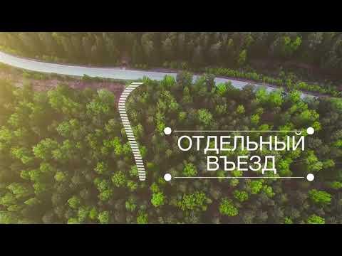 Коттеджный поселок «Марьино» Среднеуральск, Екатеринбург