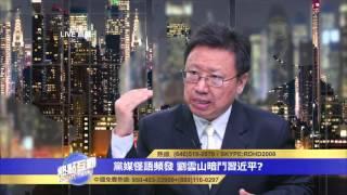 【热点互动】党媒怪语频发 刘云山暗斗习近平?