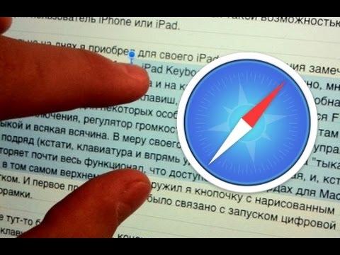 Как просто выделять текст в браузере Safari на iPhone и iPad
