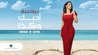 Diana Haddad ... Ahebak W Katha - Video Clip | ديانا حداد ... أحبك وكذا - فيديو كليب