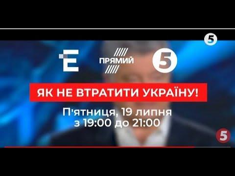 """Марафон """"Як не втратити Україну"""": спільний ефір трьох телеканалів"""