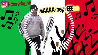 Gambar cover D SERG feat Юрик Челентано - мААА перкЕЕЕ