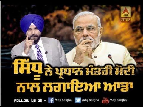 Navjot Sidhu ਨੇ ਪ੍ਰਧਾਨ ਮੰਤਰੀ Modi ਨਾਲ ਲਗਾਇਆ ਆਡਾ || ABP SANJHA ||