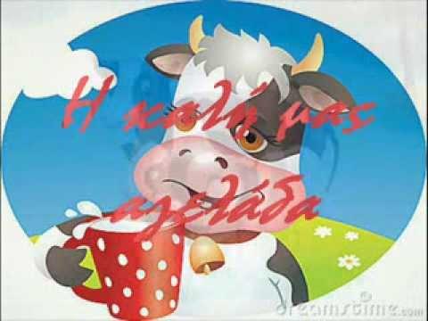 Η καλή μας αγελάδα - Παιδικό (ζουζούνια) - YouTube b7a08ceca08