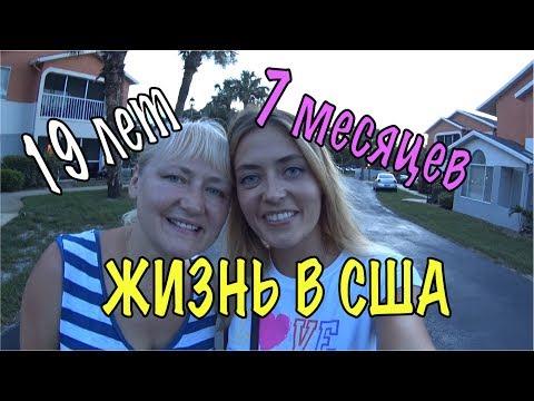 ИТОГИ ЖИЗНИ В США после 7 месяцев МОЯ АДАПТАЦИЯ Olga Lastochka ЖИЗНЬ В США
