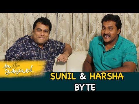 Sunil And Harshavardhan About Ala Vaikunthapurramuloo Musical Concert   Bhavani HD Movies