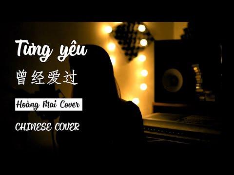 TỪNG YÊU - PHAN DUY ANH | 曾经爱过 | HOÀNG MAI | CHINESE COVER