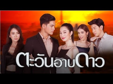 Ánh Dương Chìm Đắm Vì Sao Tập 33 + 34 Vietsub | Phim Thái Lan