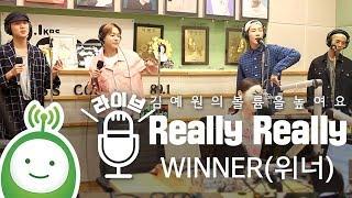 """WINNER(위너) """"Really Really"""" [김예원의 볼륨을 높여요]"""