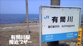 北陸本線谷浜駅接近メロディー・他駅接近ブザー