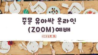 중문유아싹 온라인예배(21.8.1)
