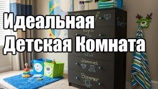 Идеальная детская комната(Ремонт в квартире ради детской комнаты? Да, его тоже надо хорошо продумать, ведь детская комната должна..., 2015-09-18T14:00:03.000Z)