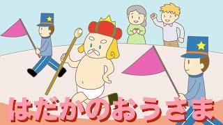 今回の【おはなしランド】は「裸の王様(はだかのおうさま)」の絵本朗...