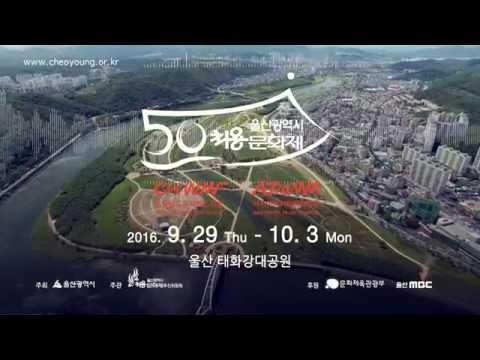 울산시(Ulsan) 처용문화제(2016.9.29~10.3) & 월드뮤직페스티벌
