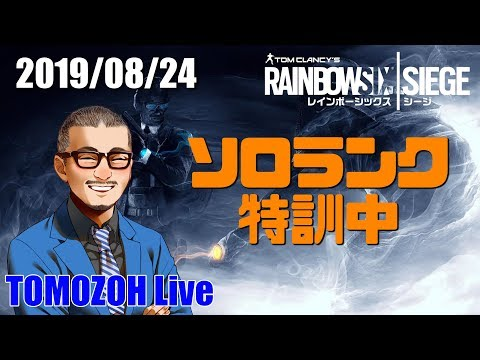 R6Sソロランク 深夜の特訓【TOMOZOH Live】
