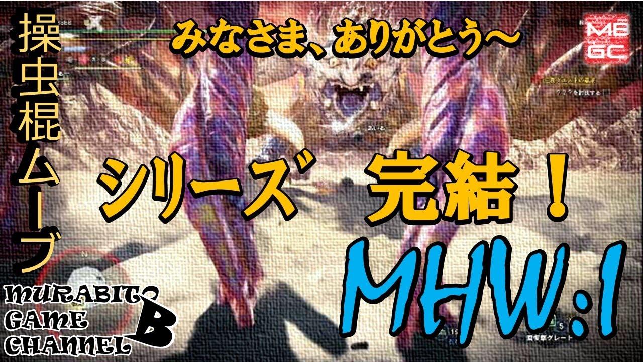 【MHWI】ストーリー最終回。虫だけでクリアできたのか??