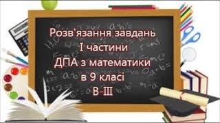 ДПА з математики в 9 класі. Розв'язання 1-12 завдань І частини 3 варіанту