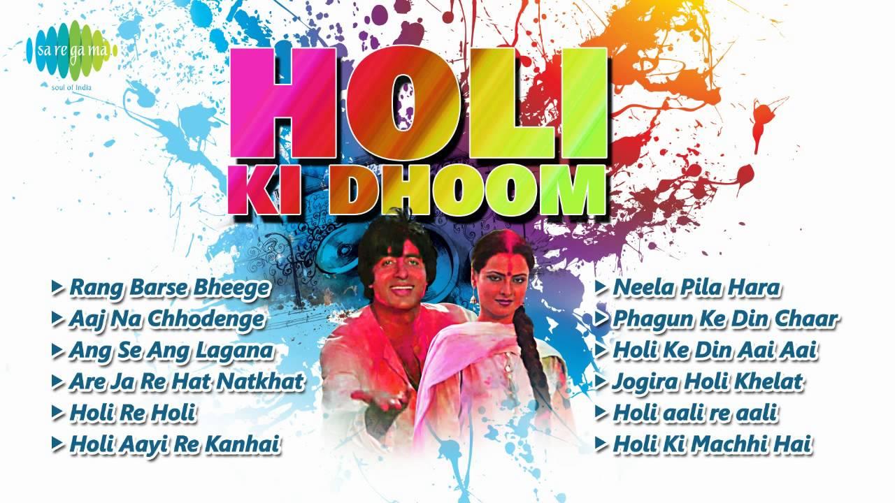 रंग बरसे holi full song | silsila | amitabh bachchan.