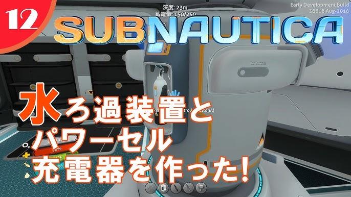 ノーティカ 充電 サブ サブノーティカ攻略 シーモスの作り方・序盤おすすめモジュール【PS4】