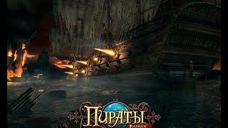 Пираты Онлайн - Прохождение инстов Мавзолея и Майя (часть 2)