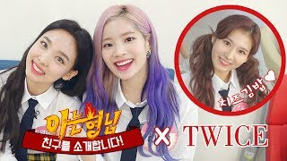 [Knowing Bros] 'YES or YES' A cute obvious answer! TWICE has transferred ♡