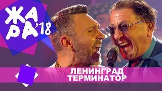 Ленинград  -  Терминатор  (ЖАРА MUSIC AWARDS 2018)