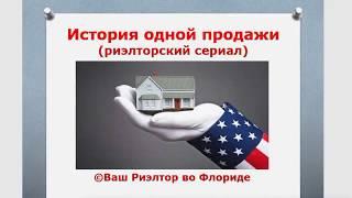 #205 История одной продажи 5/Сериал про недвижимость в США
