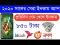 Earn 850 Tk perday bkash payment Apps 2020 || How to earn money online from Bangladesh 2020 || Best