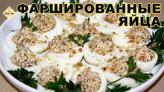 Фаршированные яйца с грибами. Вкусная закуска с грибами. Закуска на праздничный стол. Моя Dolce vita