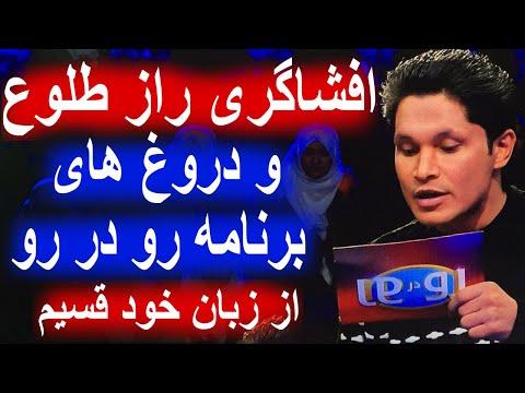 قسیم ابراهیمی راز طلوع و دروغ برنامه رو در رو را افشا کرد | Qasim Ibrahimi Says TOLOTV Secrets
