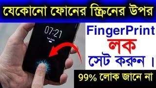 যেকোনো ফোনের স্ক্রিনের উপর Fingerprint Lock সেট করুন   Phone Display Fingerprint Lock Settings  