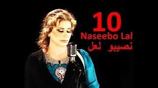 Gambar cover Naseebo Lal - aankh hi na roi hai نصیبو لعل