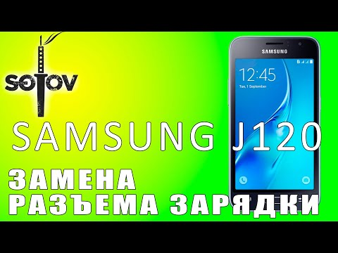 SAMSUNG J120 / ЗАМЕНА РАЗЪЕМА ЗАРЯДКИ / РЕМОНТ ТЕЛЕФОНОВ